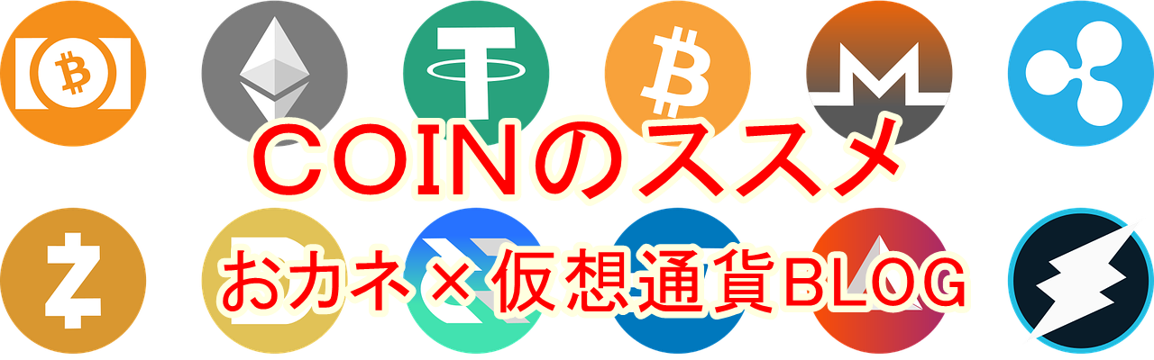 COINのススメ おカネ×仮想通貨BLOG